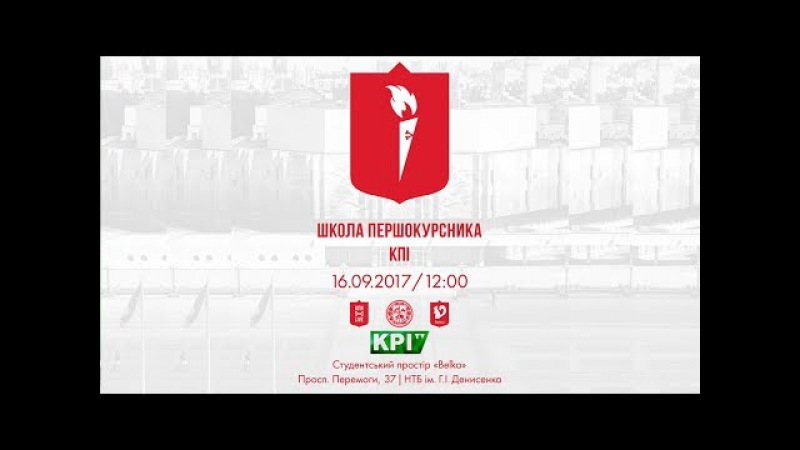 Школа першокурсника КПІ 2017 | LIVE