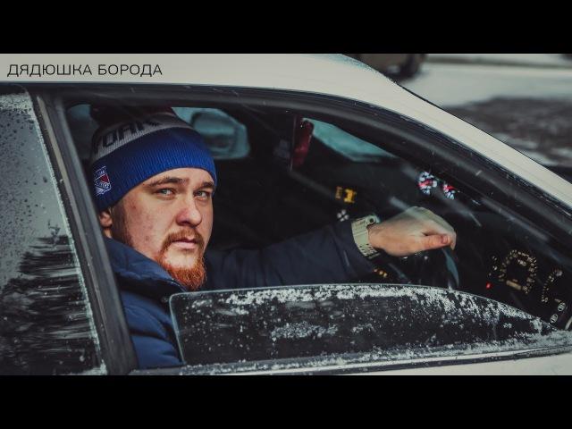 BiKOZ — ДЯДЮШКА БОРОДА (feat. Siberian Beard Snoop Dogg)