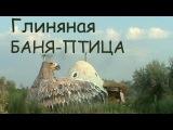 Как сделать глиняную баню-птицу. 10-я книга - Анаста. Владимир Мегре. Звенящие Кедры России