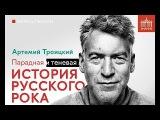 Артемий Троицкий Парадная и теневая история русского рока