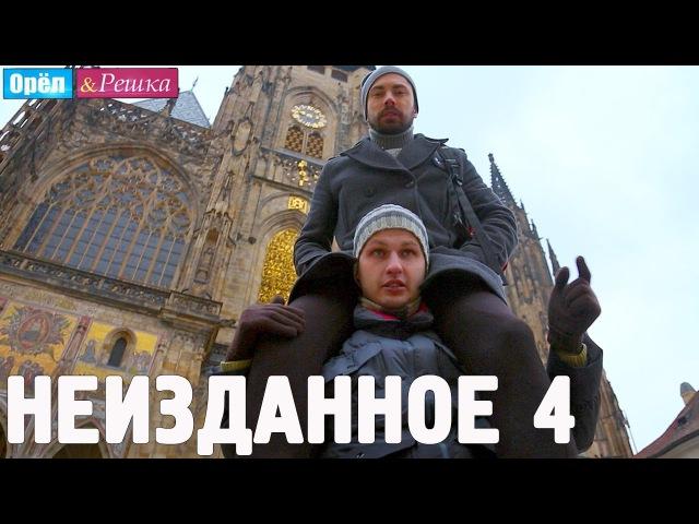Орёл и Решка НЕИЗДАННОЕ Выпуск № 4