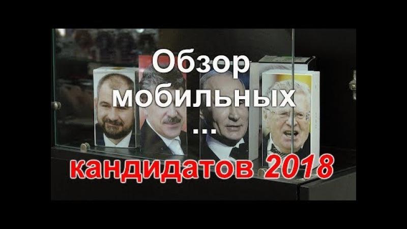 Обзор мобильных кандидатов 2018 » Freewka.com - Смотреть онлайн в хорощем качестве