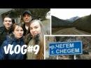 VLOG 9   ЧЕГЕМСКИЕ ВОДОПАДЫ, КАБАРДИНО-БАЛКАРИЯ, КАВКАЗ. 11.01.18