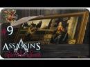 Assasins Creed: Братство Крови[ 9] - Наследие Леонардо (Прохождение на русском(Без коммен