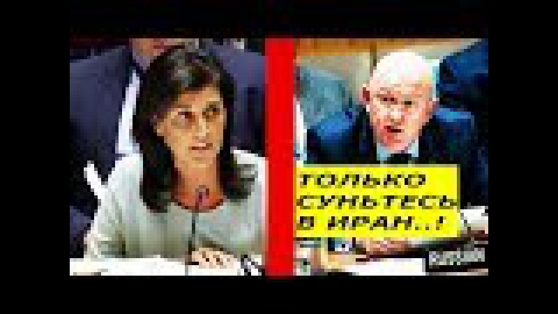 Cрочно! Постпред России в ООН Небензя при всех НАГЛУХО РУШИТ планы США по Ирану! Никки Хелли в ШОКЕ!