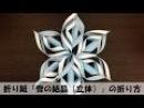 折り紙 「雪の結晶(立体)」 の折り方 冬の飾り