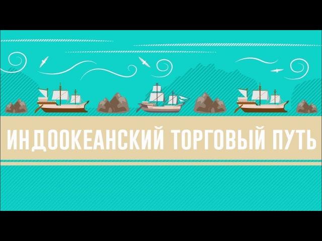 Международная торговля, морские верблюды и Индийский океан: Ускоренный курс вс ...