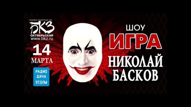 Анонс шоу «ИГРА» в Санкт-Петербурге 14 марта 2018 г.
