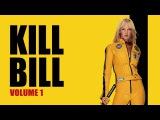 Убить Билла      Kill Bill Vol. 1     2003     Trailer Deutsch