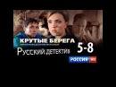 Фильм HD детектив КРУТЫЕ БЕРЕГА серии 5 8 девушка следователь русский фильм увлекательный сюжет