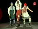 Клоун-мим-группа - Кривляки 2002