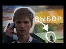 ВЫБОР короткометражный фильм