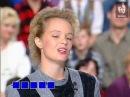 Поле чудес (ОРТ, 08.12.1995)