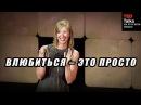 TED на русском - ВЛЮБИТЬСЯ — ЭТО ПРОСТО - Мэнди Лэн Кэтрон