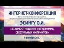 Эсингу О.И. «Взаимоотношения и программы сексуальных импринтов» 09.10.17