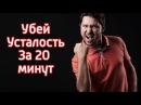 Убей усталость за 20 минут - Как быстро снять усталость, восстановить силы и избавиться от лени