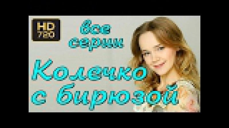 Мелодрама, русский сериал Колечко с бирюзой Все серии