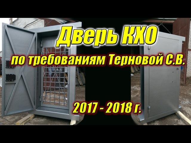 Дверь КХО Производство по требованиям Терновой С