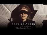 Gleb Kolyadin (Iamthemorning) - The Best of Days (feat. Steve Hogarth, Marillion)