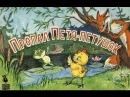 Мультфильм (1985 г.) В. Сутеева Пропал Петя петушок (HD)