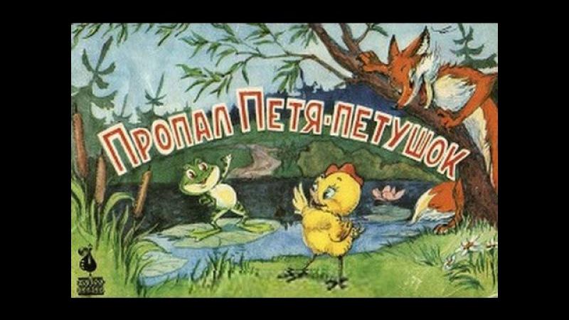 Мультфильм 1985 г В Сутеева Пропал Петя петушок HD
