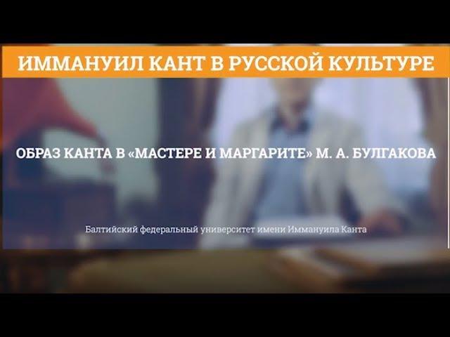 Образ Канта в романе Мастер и Маргарита М.А.Булгакова - Кант в русской культуре