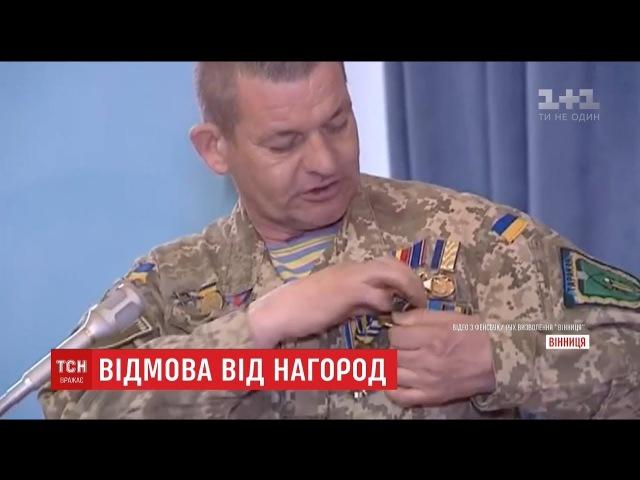 Вінницькі військові відмовилися від президентських нагород через події під ВРУ