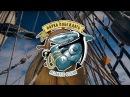 Морское приключение на фрегате времен Петра I по Атлантике