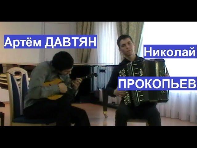 П.Сарасате Наварра Дуэт Артём Давтян и Николай Прокопьев Новосибирск