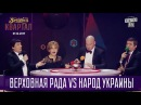 Верховная Рада vs Народ Украины - Что? Где? Когда? | Новогодний Вечерний Квартал 2018