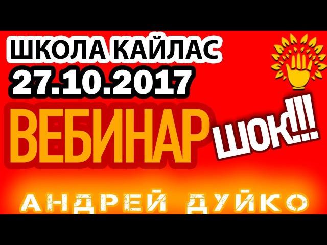 ☀ Вебинар Андрея Дуйко 27/10/2017 ☀ Эзотерика бесплатно Школа Кайлас