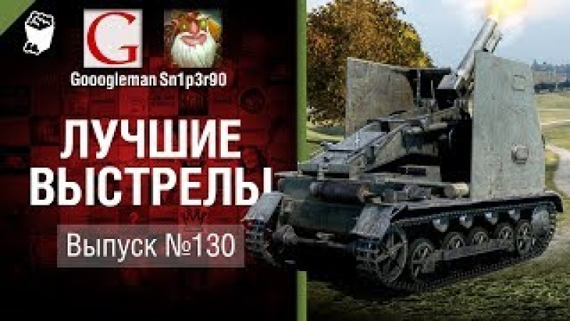 Лучшие выстрелы №130 - от Gooogleman и Sn1p3r90 [World of Tanks]