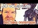 🌟 ЗD Sculpture 🌟Выставка Скульптуры 🌟 Современное Искуство Скульптуры❤😊