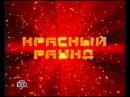 Своя игра. Демченко - Подольный - Николаев (04.07.1998)