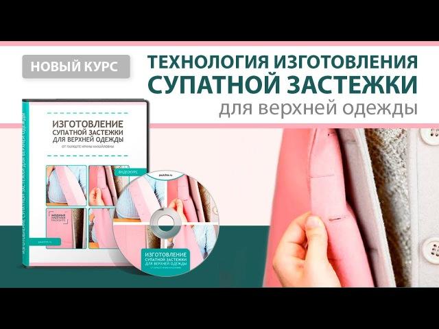 Новый видео курс Технология изготовления супатной застежки Рекламное видео о курсе