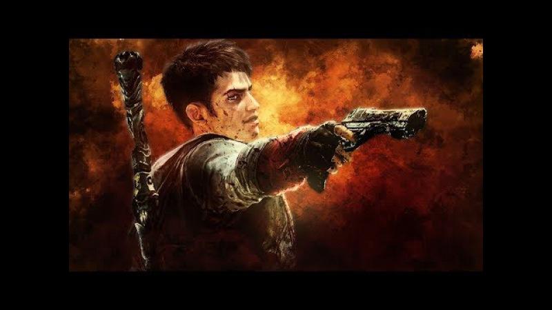 DmC: Devil May Cry12 and 13   Братский единорожик