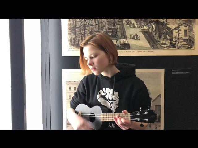 Кристина Орбакайте - Перелетная птица (ukulele cover)