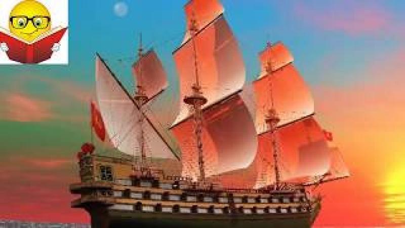 Слушать Аудио Книги Видео Жюль Верн П'ятнадцятирічний капітан 15 летний капитан(В пути)Ч.1 гл.16