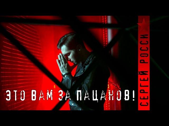 Сергей Росси - Это вам за пацанов!