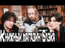 Книжный магазин Блэка\ Black Books (Мартин Деннис, Грэхэм Лайнхэн, Ник Вуд, 2000 – 2004)
