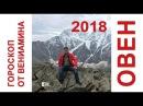 ОВЕН. ГОРОСКОП на год 2018