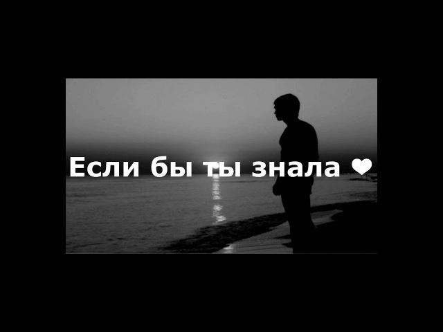 Ken023 ft. Лицо Под-Капюшоном - Если бы ты знала ❤ (Текст/Lyrics)