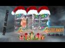 Обзор жидкостей DR. Айпарит Новогодний Розыгрыш 15.12-26.12.2017