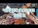 Черногория 2019 Ехать надо Секреты и советы путешественникам Тиват Будва Бар Котор