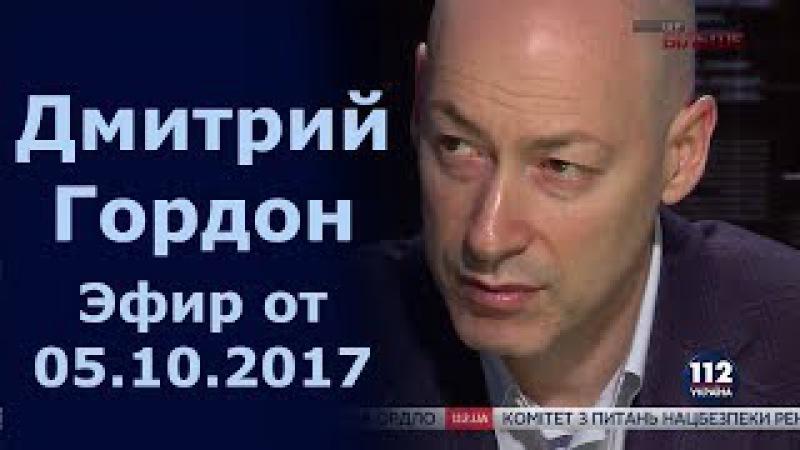 Дмитрий Гордон, журналист, в Вечернем прайме телеканала 112 Украина, 05.10.2017