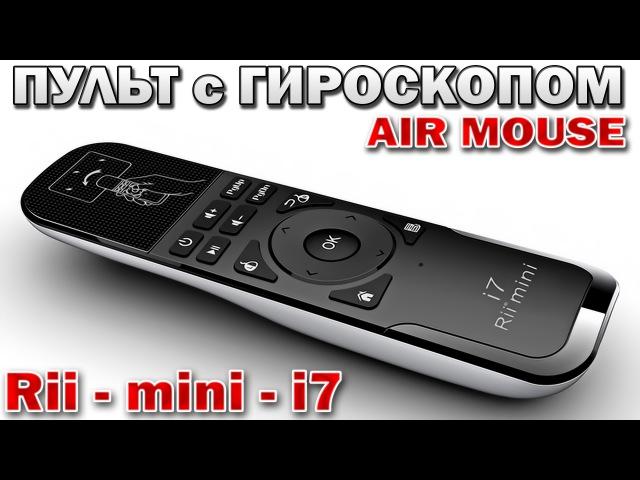Пульт с гироскопом - Rii MINI i7 : Air Mouse - для приставок Android Tv Box