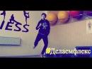 Танец под Зомб - ДелаемФлекс Мы делаем флекс MadNass