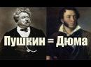 Пушкин = Дюма