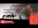 دحية رفيقي┊عبدالله السعايدة ❋ محمود السع1