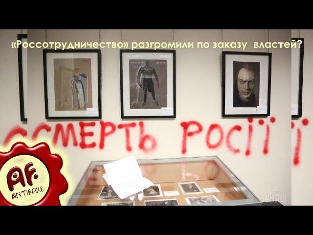 Киевский офис «Россотрудничества» разгромили по заказу украинских властей